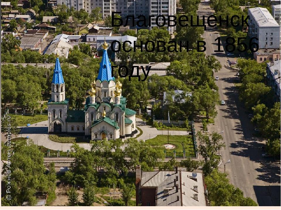 Благовещенск основан в 1856 году