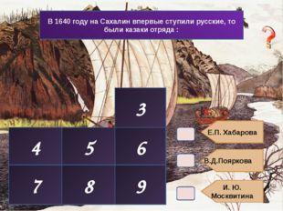 В4. Е.П. Хабарова В.Д.Пояркова И. Ю. Москвитина 4 5 6 7 8 9 3 В 1640 году на