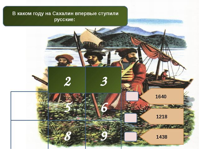 1640 1218 1438 2 3 В каком году на Сахалин впервые ступили русские: 4 5 6 7...