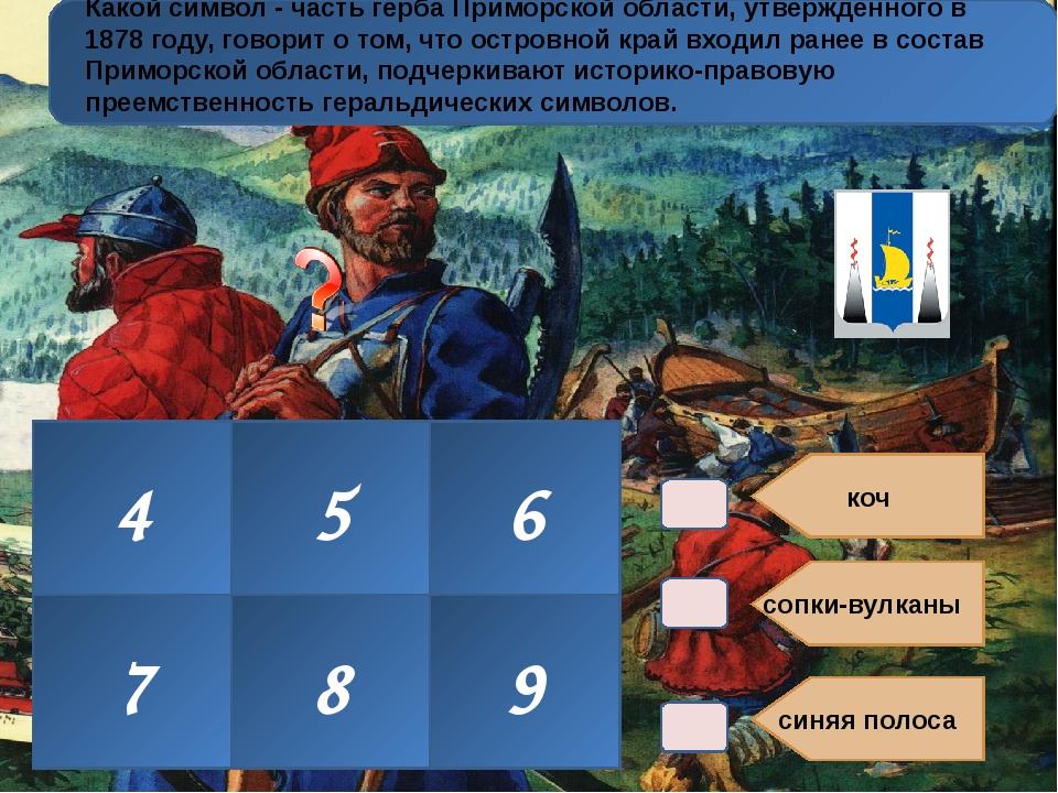 коч сопки-вулканы синяя полоса 4 5 6 7 8 9 Какой символ - часть герба Примор...