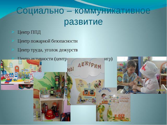 Социально – коммуникативное развитие Центр ППД Центр пожарной безопасности Це...