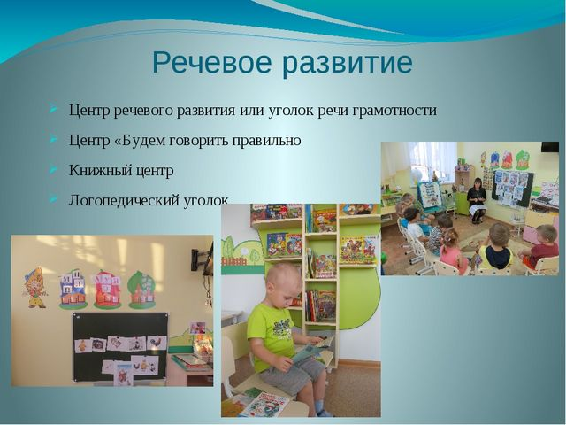 Речевое развитие Центр речевого развития или уголок речи грамотности Центр «Б...