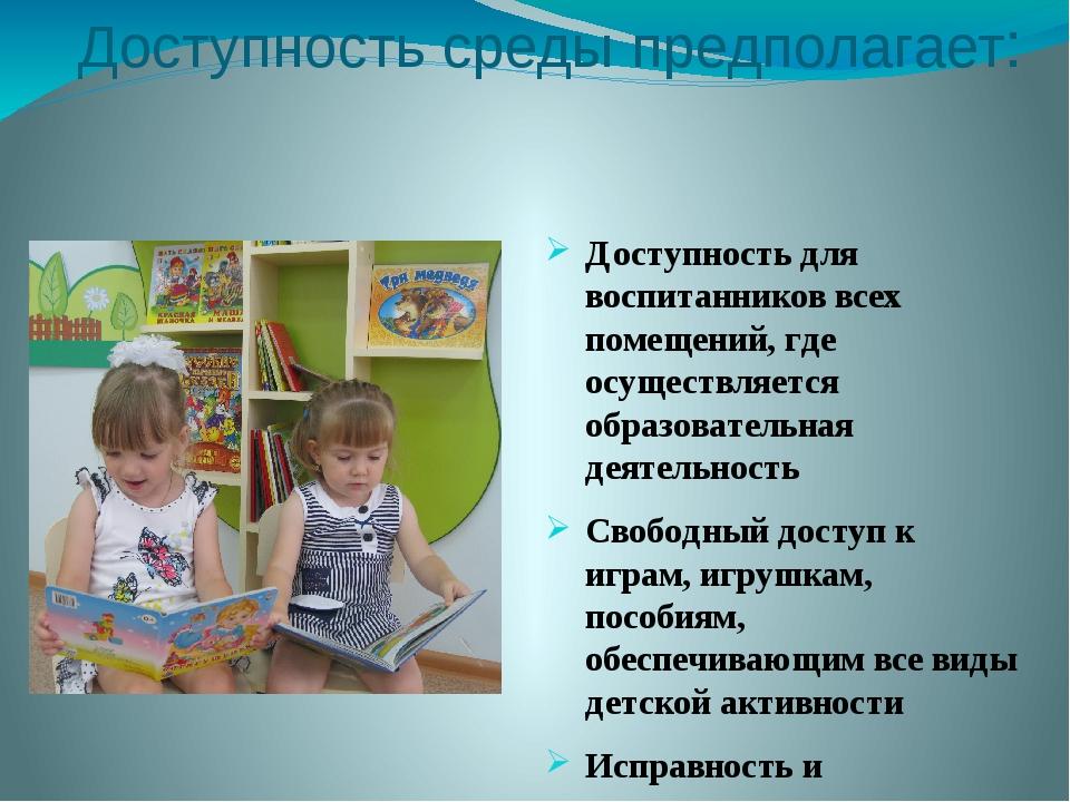 Доступность среды предполагает: Доступность для воспитанников всех помещений,...