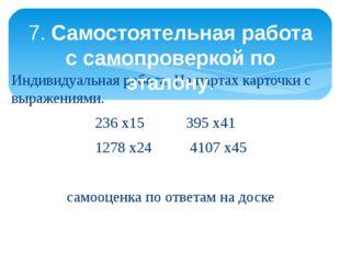 Индивидуальная работа. На партах карточки с выражениями. 236 х15 39