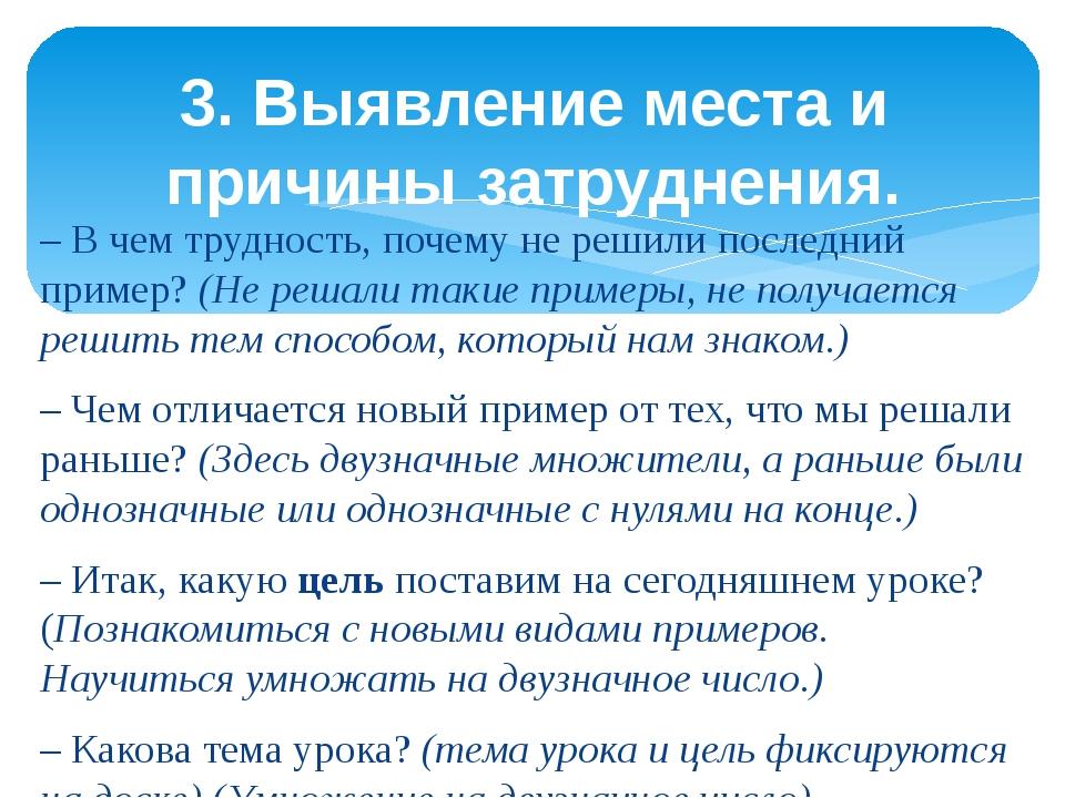 – В чем трудность, почему не решили последний пример?(Не решали такие пример...