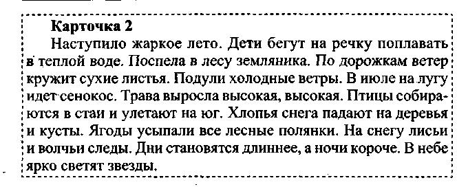 3 класс проверочная работа деформированный текст
