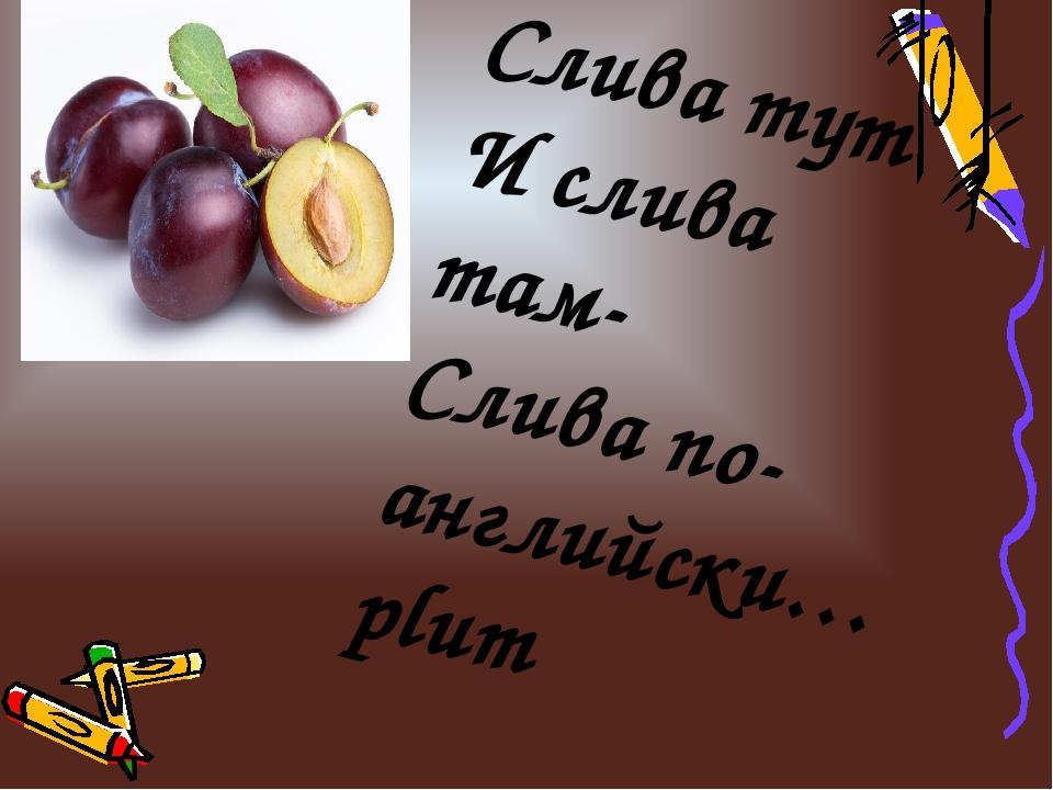 Cлива тут И слива там- Слива по-английски…plum
