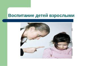 Воспитание детей взрослыми