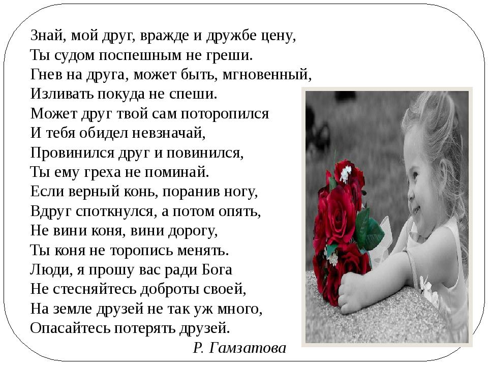 Стих девушке которая нравится своими словами