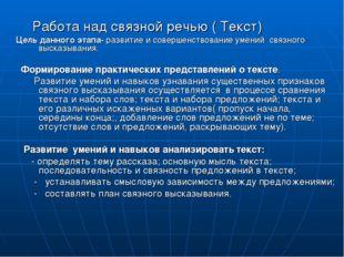 Работа над связной речью ( Текст) Цель данного этапа- развитие и совершенств