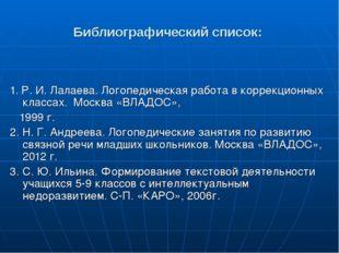 Библиографический список:  1. Р. И. Лалаева. Логопедическая работа в коррек