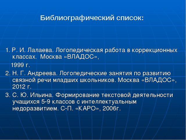 Библиографический список:  1. Р. И. Лалаева. Логопедическая работа в коррек...