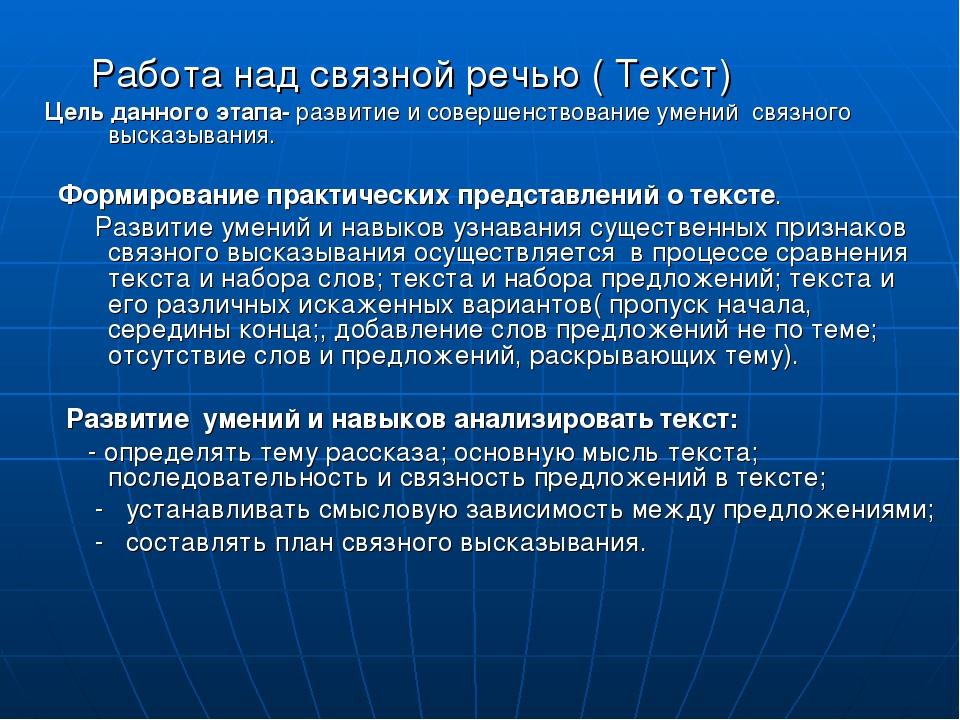 Работа над связной речью ( Текст) Цель данного этапа- развитие и совершенств...