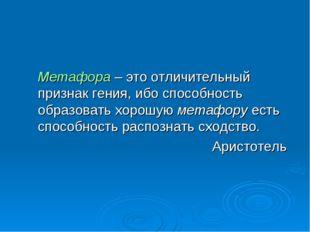 Метафора – это отличительный признак гения, ибо способность образовать хорош