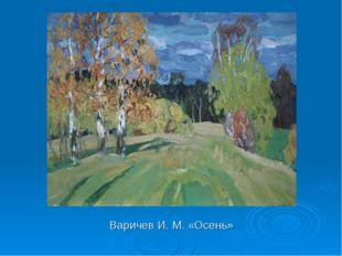 Варичев И. М. «Осень»