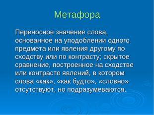 Метафора Переносное значение слова, основанное на уподоблении одного предме
