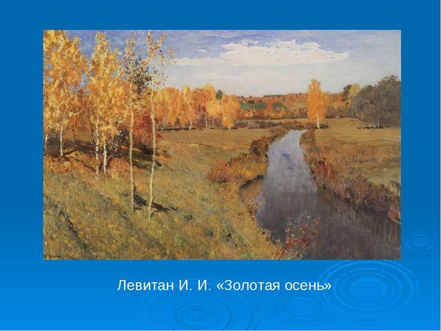 Левитан И. И. «Золотая осень»