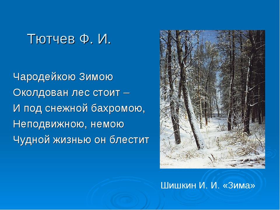 Тютчев Ф. И. Чародейкою Зимою Околдован лес стоит – И под снежной бахромою, Н...