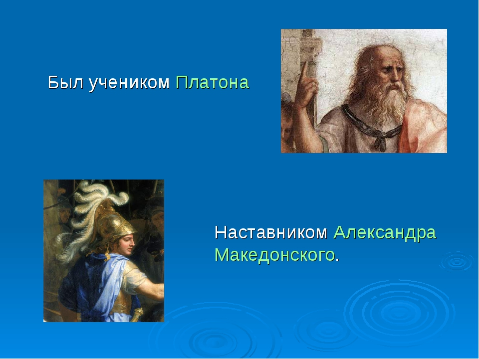 Был учеником Платона  Наставником Александра Македонского.