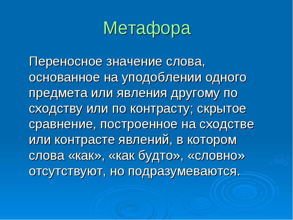 Метафора Переносное значение слова, основанное на уподоблении одного предме...