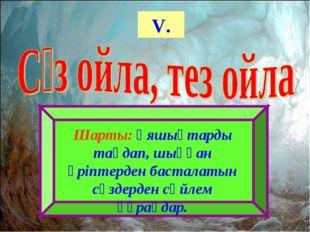 V. Шарты: Ұяшықтарды таңдап, шыққан әріптерден басталатын сөздерден сөйлем құ
