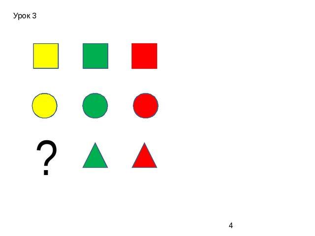 ? Урок 3 Какой фигуры не хватает?