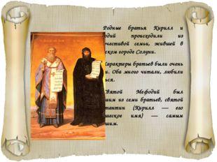 Родные братья Кирилл и Мефодий происходили из благочестивой семьи, жившей в г
