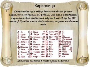 Кириллица Старославянская азбука была составлена ученым Кириллом и его братом