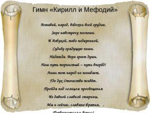 Гимн «Кирилл и Мефодий» Вставай, народ, вздохни всей грудью, Заре навстречу п