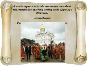 В нашей стране с 1991 года отмечается ежегодный государственный праздник, пос