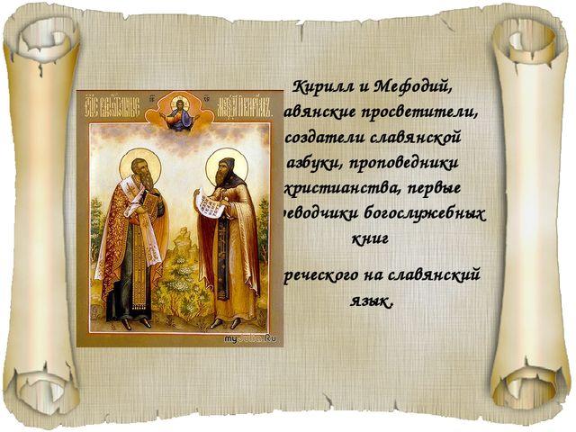Кирилл и Мефодий, славянские просветители, создатели славянской азбуки, пропо...