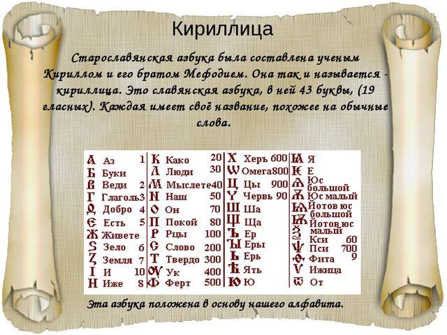 Кириллица Старославянская азбука была составлена ученым Кириллом и его братом...