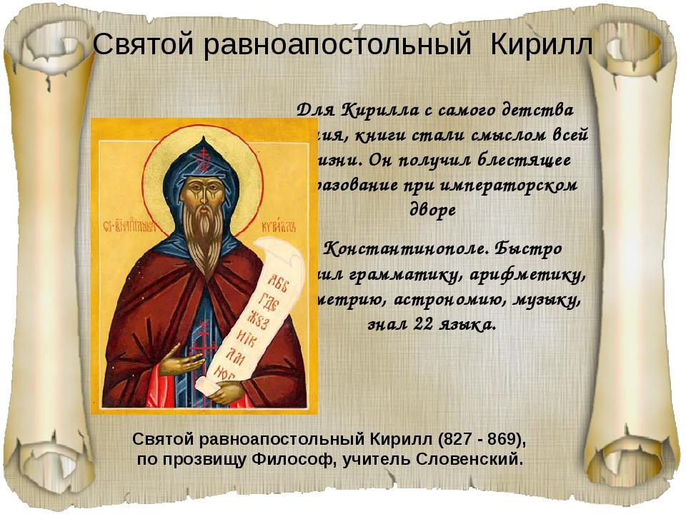 Святой равноапостольный Кирилл Для Кирилла с самого детства знания, книги ста...