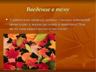 Введение в тему Удивительна природа осенью. Сколько изменений происходит в жи