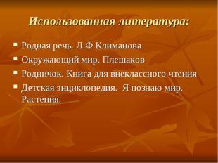 Использованная литература: Родная речь. Л.Ф.Климанова Окружающий мир. Плешако