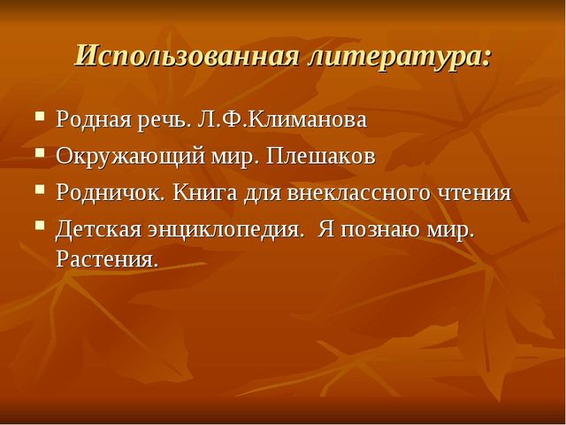 Использованная литература: Родная речь. Л.Ф.Климанова Окружающий мир. Плешако...