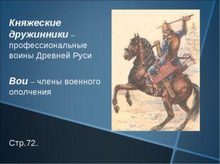 Княжеские дружинники – профессиональные воины Древней Руси Вои – члены военн