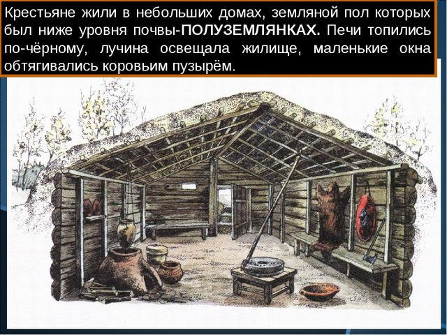 Крестьяне жили в небольших домах, земляной пол которых был ниже уровня почвы-...