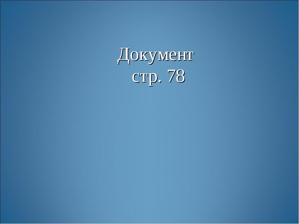 Документ стр. 78