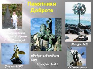 Памятники Доброте Севастополь Пенза, 2009 г. Москва, 2010 «Добро побеждает зл