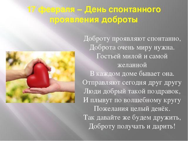 17 февраля – День спонтанного проявления доброты Доброту проявляют спонтанно,...