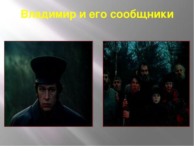 Владимир и его сообщники