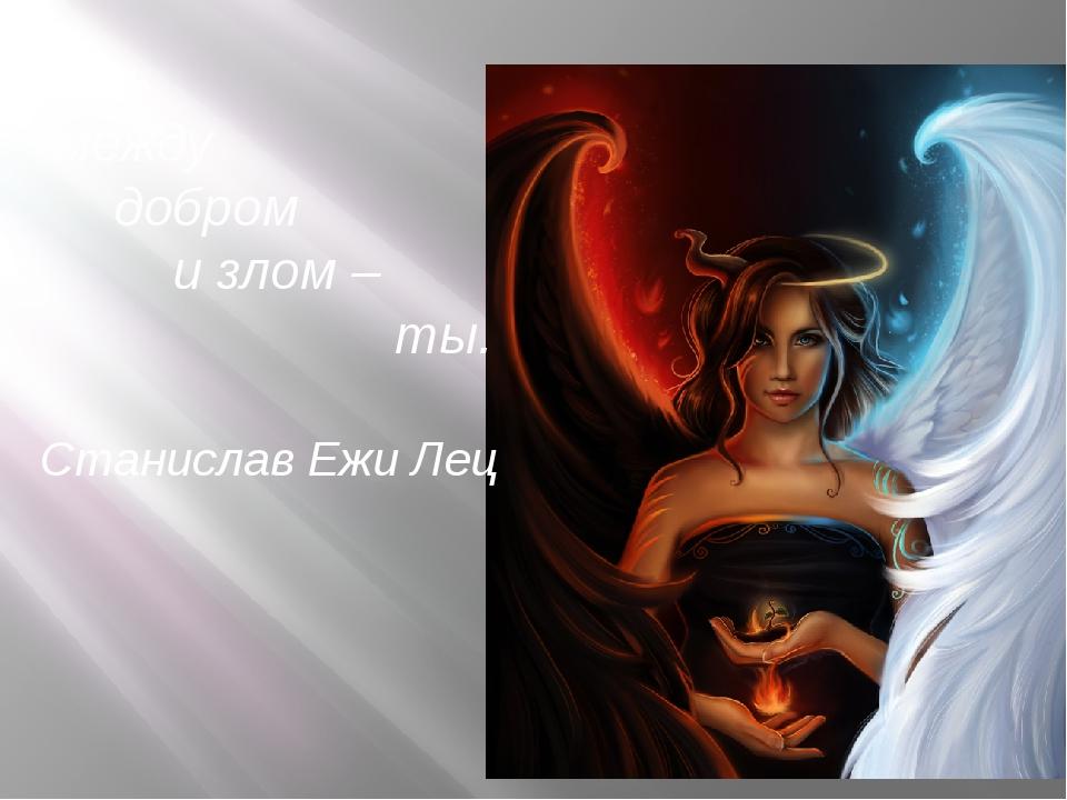 Грань между добром и злом – ты. Станислав Ежи Лец