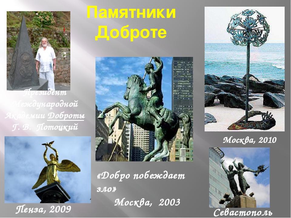 Памятники Доброте Севастополь Пенза, 2009 г. Москва, 2010 «Добро побеждает зл...