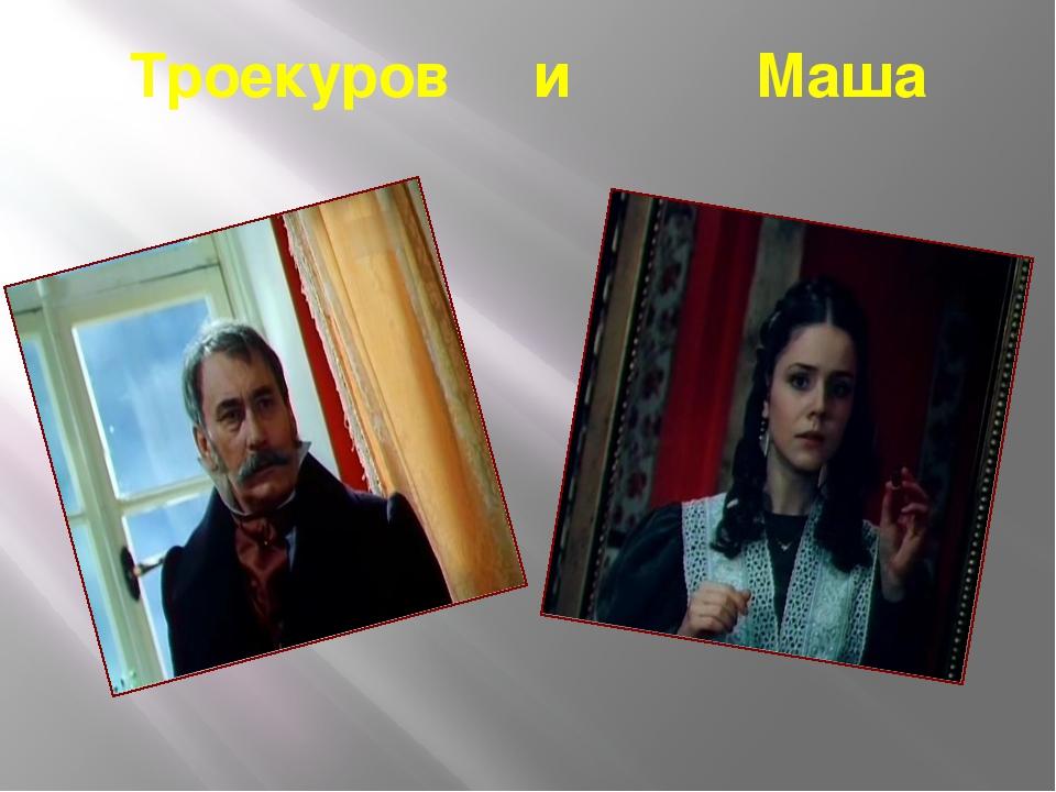 Троекуров и Маша