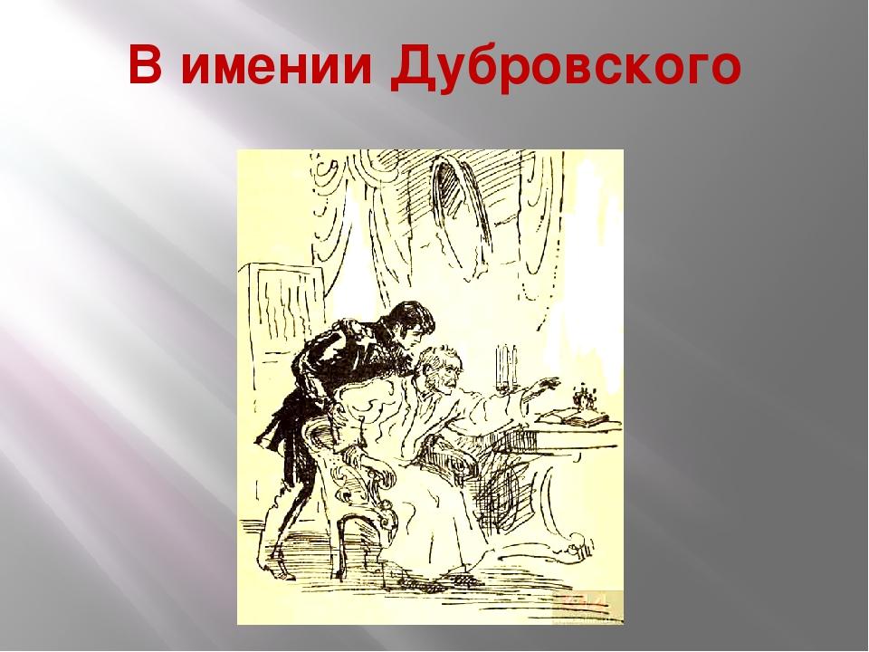 В имении Дубровского