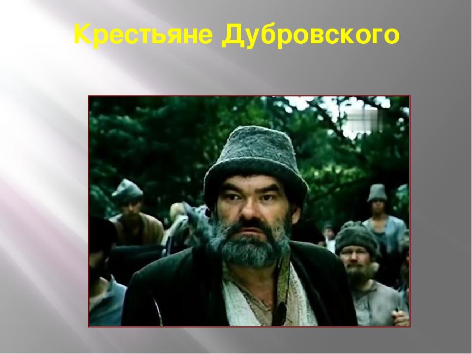 Крестьяне Дубровского