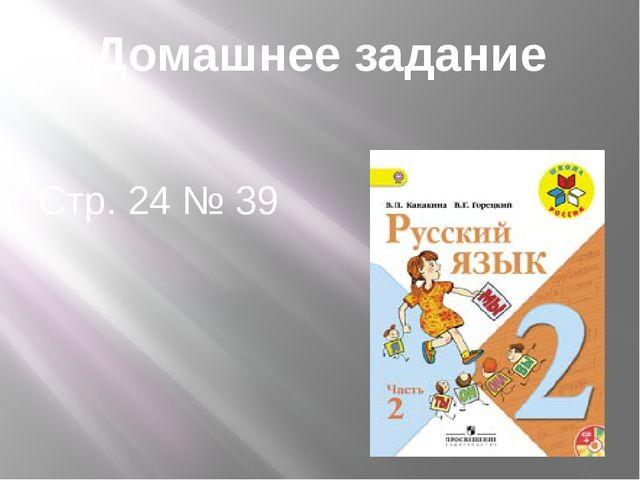 Домашнее задание Стр. 24 № 39