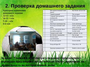 2. Проверка домашнего задания Задание: Учащиеся в группе раскладывают предлож