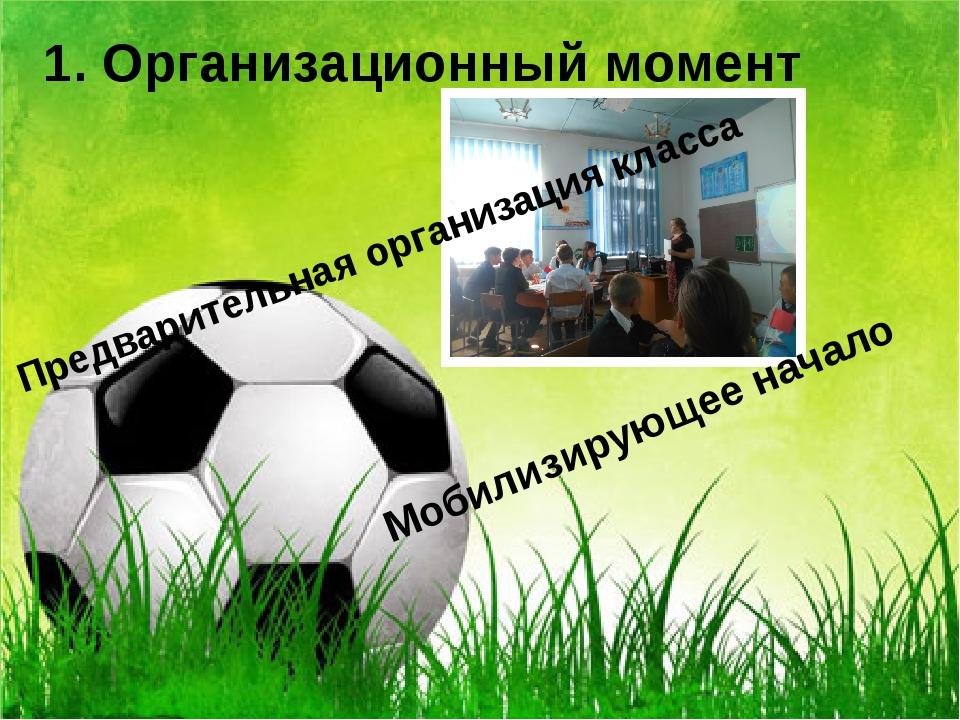1. Организационный момент Предварительная организация класса Мобилизирующее н...